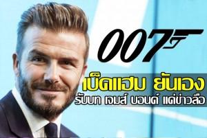 david-beckham-007